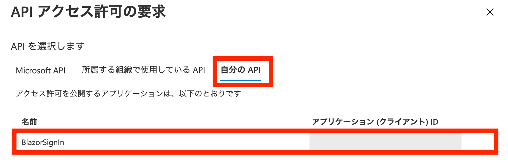 azure-active-directory-b2c