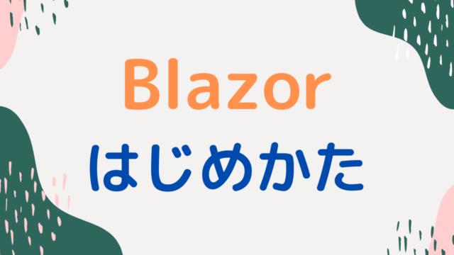 blazor-how-to-start