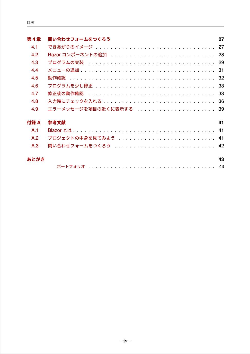 blazor-beginner-book