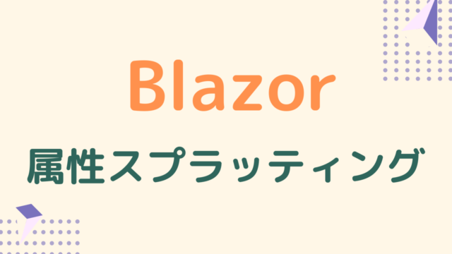 blazor-attribute-splatting